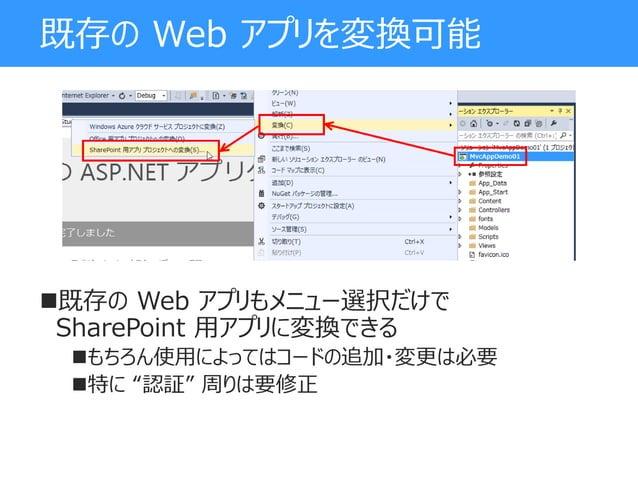 """既存の Web アプリを変換可能 既存の Web アプリもメニュー選択だけで SharePoint 用アプリに変換できる もちろん使用によってはコードの追加・変更は必要 特に """"認証"""" 周りは要修正"""