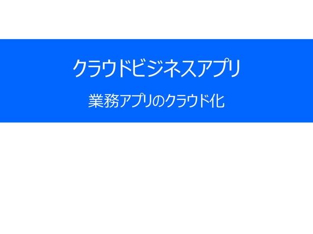 クラウドビジネスアプリ 業務アプリのクラウド化