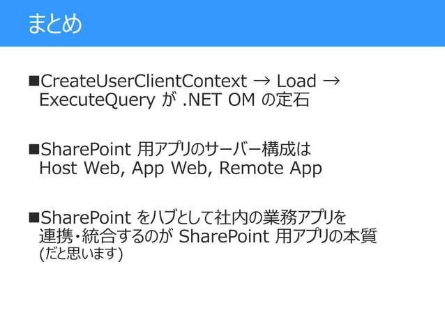 まとめ CreateUserClientContext → Load → ExecuteQuery が .NET OM の定石 SharePoint 用アプリのサーバー構成は Host Web, App Web, Remote App S...