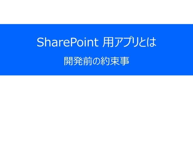 SharePoint 用アプリとは 開発前の約束事