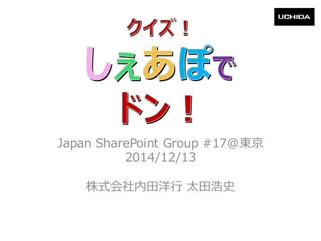Japan SharePoint Group #17@東京  2014/12/13  株式会社内田洋行太田浩史