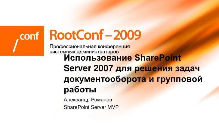 Использование SharePoint Server 2007 для решения задач документооборота и групповой работы Александр Романов SharePoint Se...