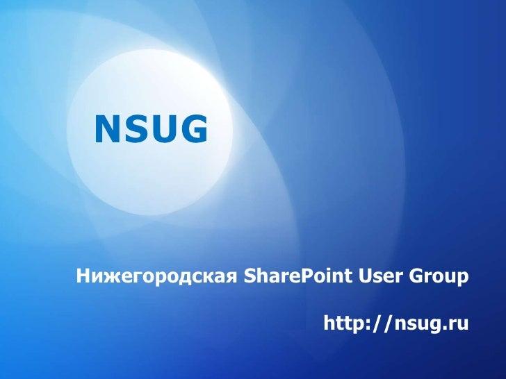 NSUG<br />Нижегородская SharePoint User Grouphttp://nsug.ru<br />