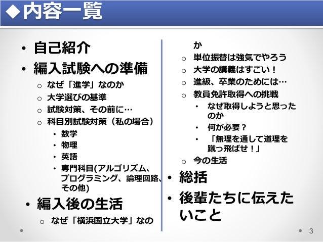 編入 試験