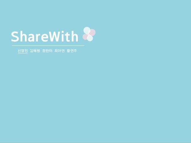 신영민 김혜원 정한터 최아연 황연주 ShareWith