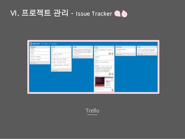 Ⅵ. 프로젝트 관리 - Issue Tracker Trello