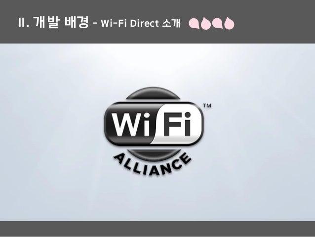 Ⅱ. 개발 배경 - Wi-Fi Direct 소개
