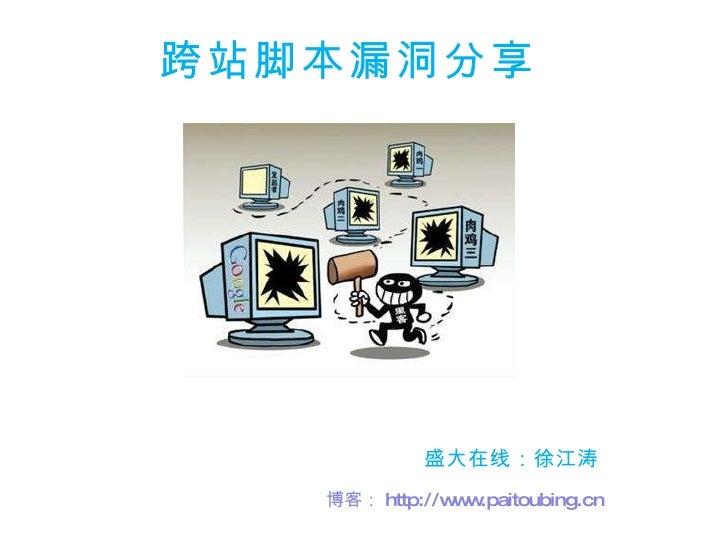跨站脚本漏洞分享 盛大在线:徐江涛 博客: http://www.paitoubing.cn