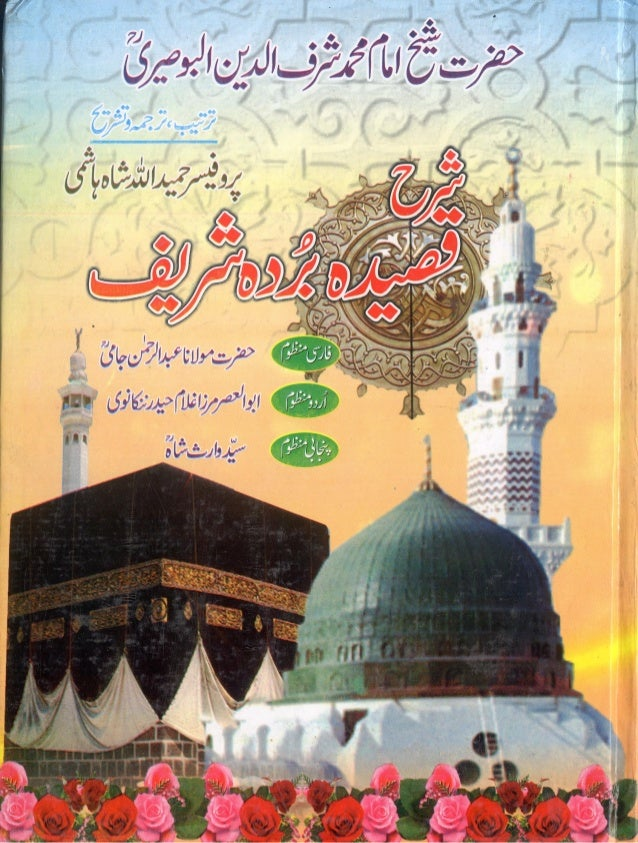 Sharha qaseeda burda by professor hamid ullah shah hashmi