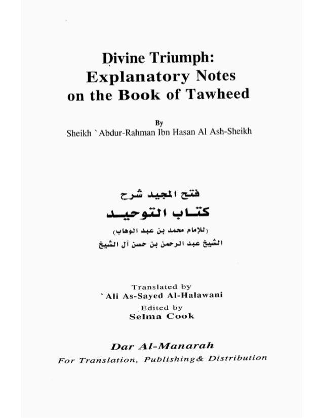 Fath Al-Majeed Sharh Kitab At-Tawheed | فتح المجيد شرح كتاب التوحيد