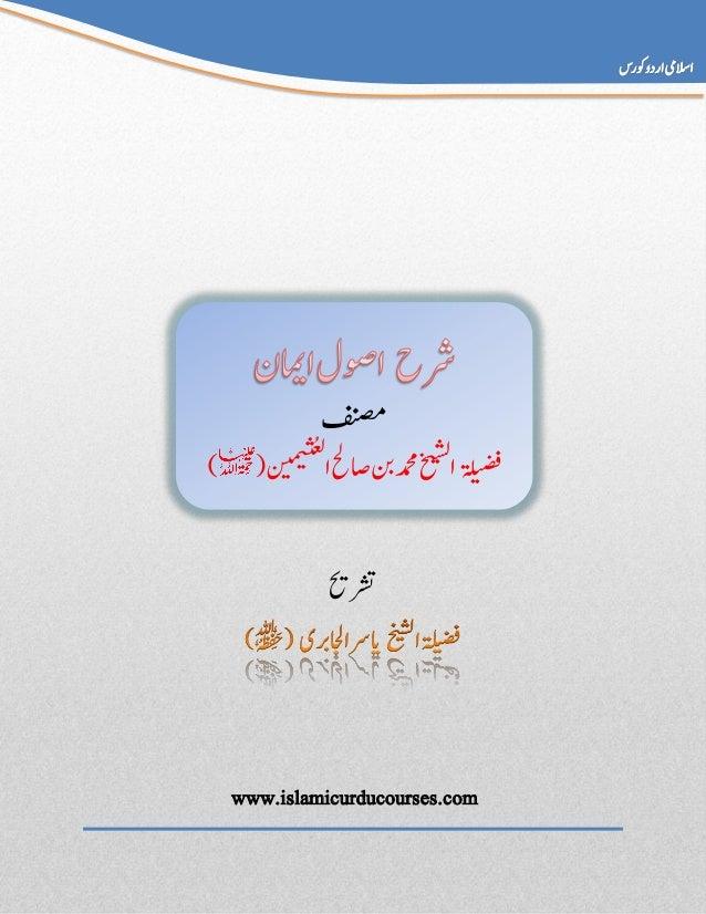 اسالمیاردوکورس [Type text] www.islamicurducourses.com رشتحی فنصم ) لۃيضفۺۺۺخ يشل اۺحل...