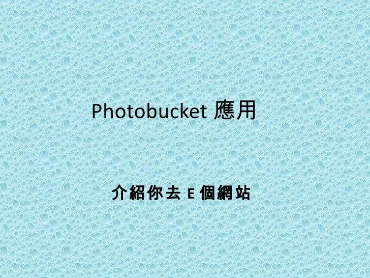 介紹你去 E 個網站 Photobucket 應用