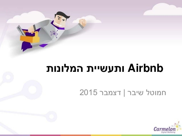 Airbnbהמלונות ותעשיית שיבר חמוטל דצמבר2015