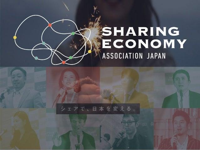 our office Sharing Economy Association, Japan Name of the Group: Sharing Economy Association, Japan (SEAJ) Address: Nagata...