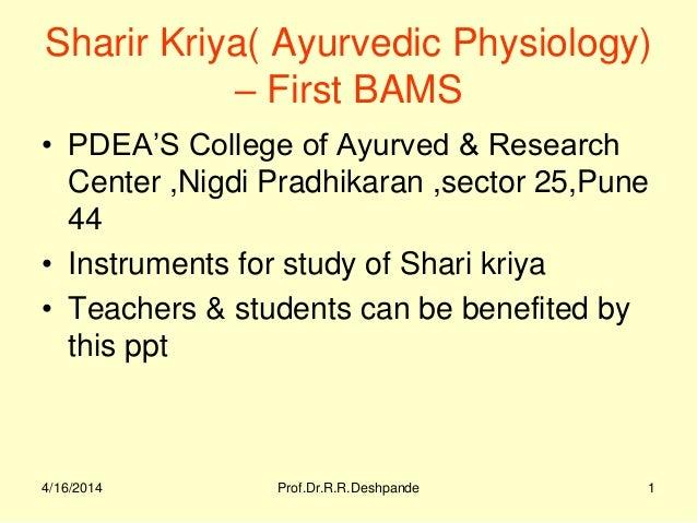 4/16/2014 Prof.Dr.R.R.Deshpande 1 Sharir Kriya( Ayurvedic Physiology) – First BAMS • PDEA'S College of Ayurved & Research ...