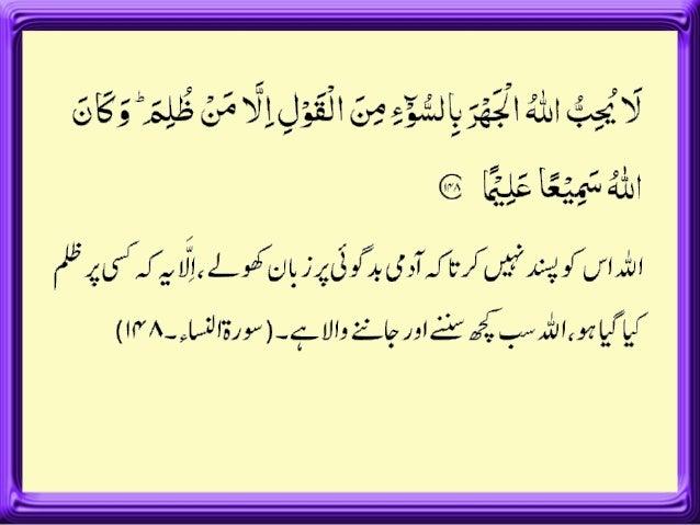 شرم و حیاء اور اسلام Sharm o-haya