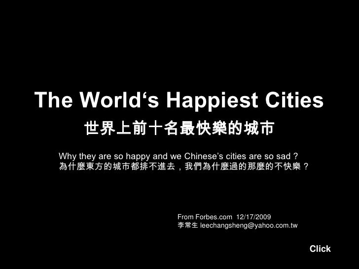 The World's Happiest Cities        世界上前十名最快樂的城市   Why they are so happy and we Chinese's cities are so sad ?   為什麼東方的城市都排不...