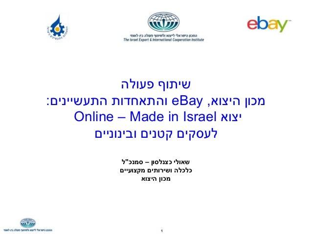 דצמבר20111 פעולה שיתוף ,היצוא מכוןeBay:התעשיינים והתאחדות יצואOnline – Made in Israel ובינוניים קטנים ...