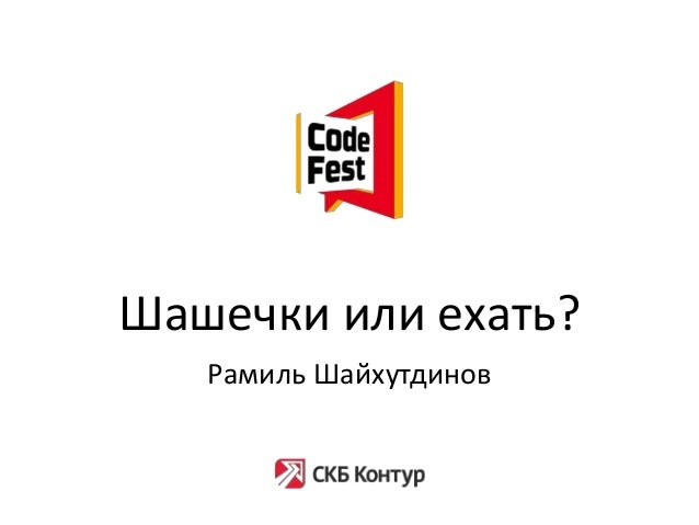Шашечки или ехать?Рамиль Шайхутдинов