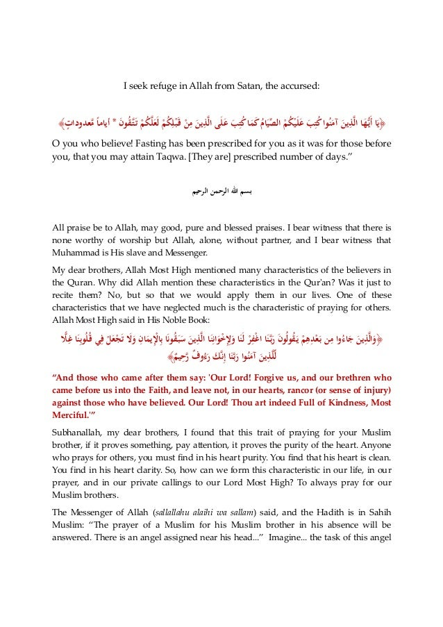 ramadan-lessons-lesson-15-praying-for-others Slide 2