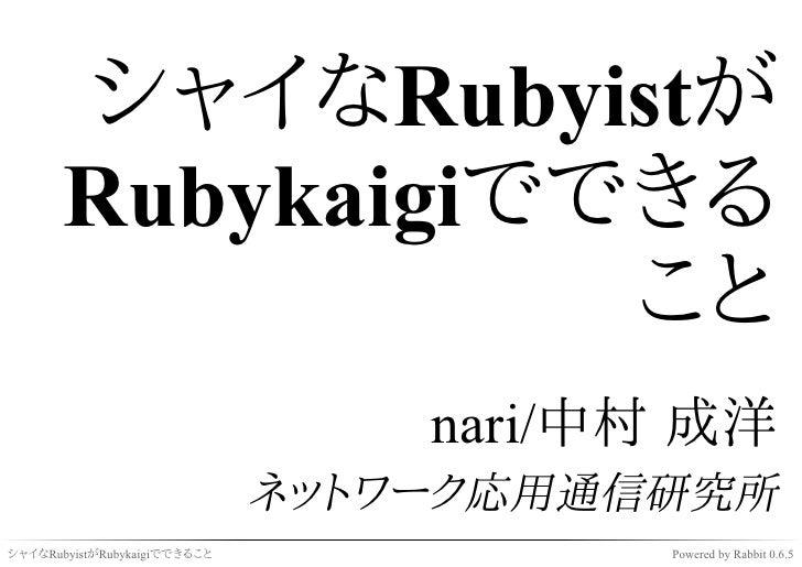 シャイなRubyistが        Rubykaigiでできる                   こと                                   nari/中村 成洋                       ...