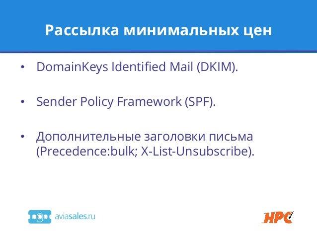 Рассылка минимальных цен• DomainKeys Identified Mail (DKIM).• Sender Policy Framework (SPF).• Дополнительные заголовки п...
