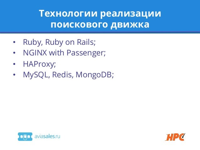 Технологии реализациипоискового движка• Ruby, Ruby on Rails;• NGINX with Passenger;• HAProxy;• MySQL, Redis, MongoDB;