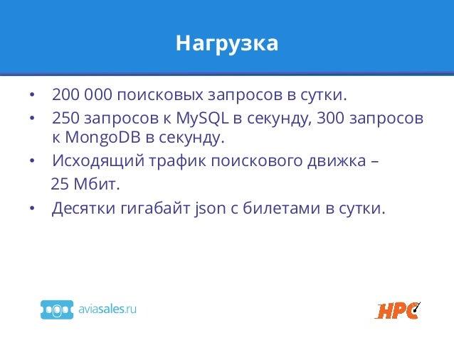 Нагрузка• 200 000 поисковых запросов в сутки.• 250 запросов к MySQL в секунду, 300 запросовк MongoDB в секунду.• Исходя...