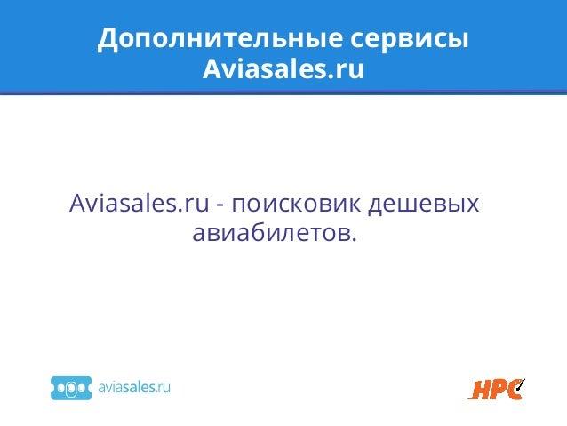 Дополнительные сервисыAviasales.ruAviasales.ru - поисковик дешевыхавиабилетов.