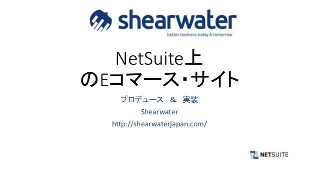 NetSuite上 のEコマース・サイト プロデュース & 実装 Shearwater http://shearwaterjapan.com/