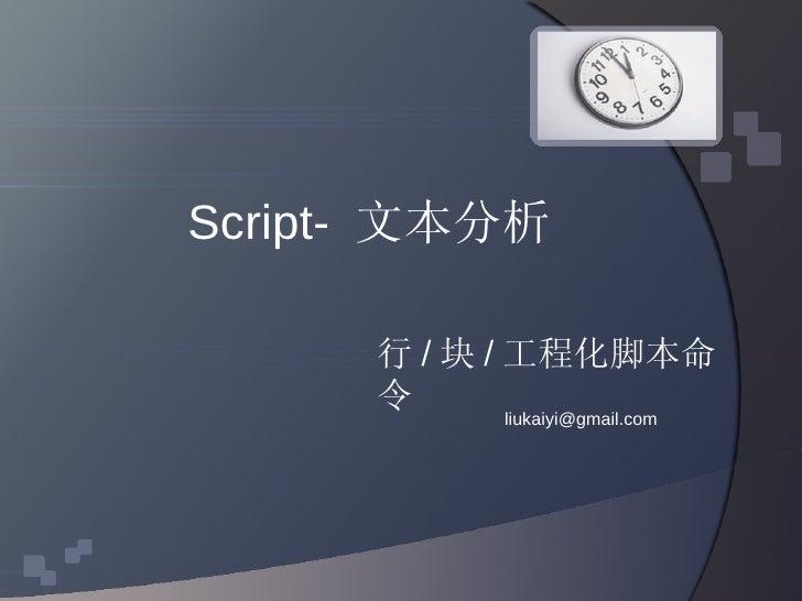Script-  文本分析 [email_address] 行 / 块 / 工程化脚本命令