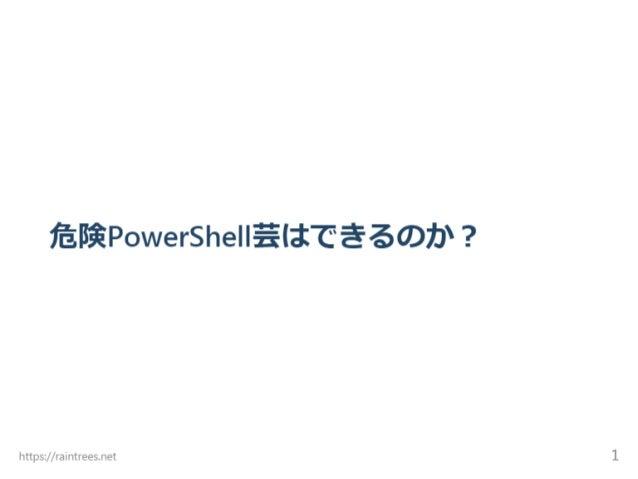 危険PowerShell芸はできるのか?