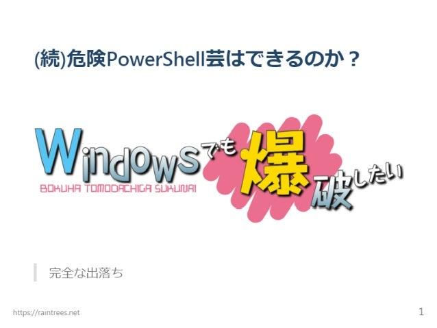 (続)危険PowerShell芸はできるのか?