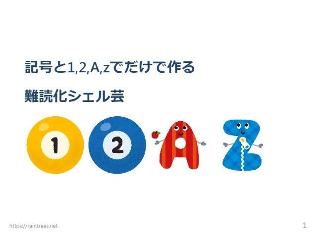 記号と1,2,A,zだけで作る難読化シェル芸
