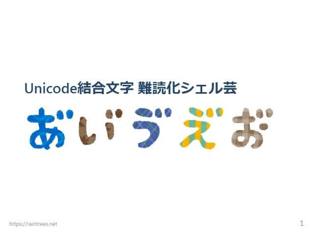 Unicode結合文字 難読化シェル芸
