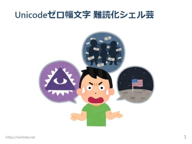 Unicodeゼロ幅文字 難読化シェル芸