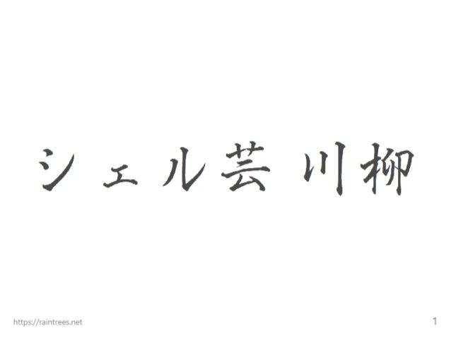 シェル芸川柳