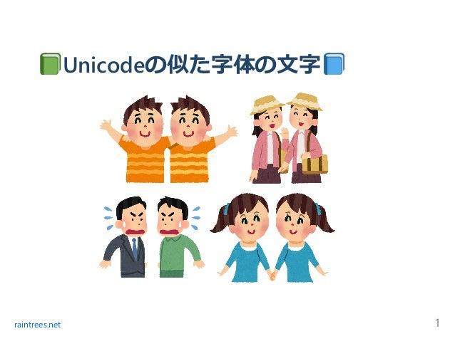 Unicodeの似た字体の⽂字   raintrees.net 1