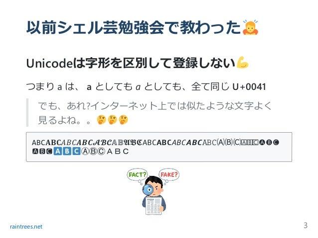 Unicodeの似た字体の⽂字 Slide 3