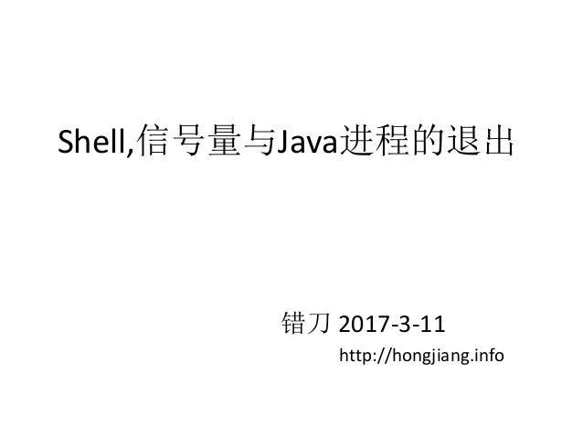 Shell,信号量与Java进程的退出 错刀 2017-3-11 http://hongjiang.info