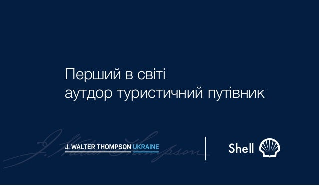 Перший в світі аутдор туристичний путівник Shell