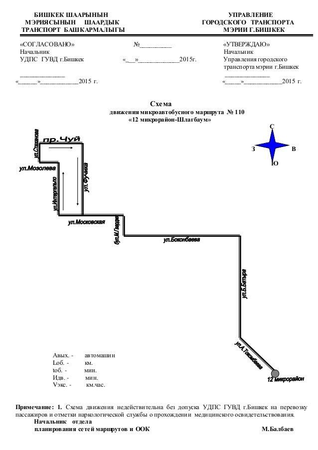 Новая схема маршруток в орле фото 457