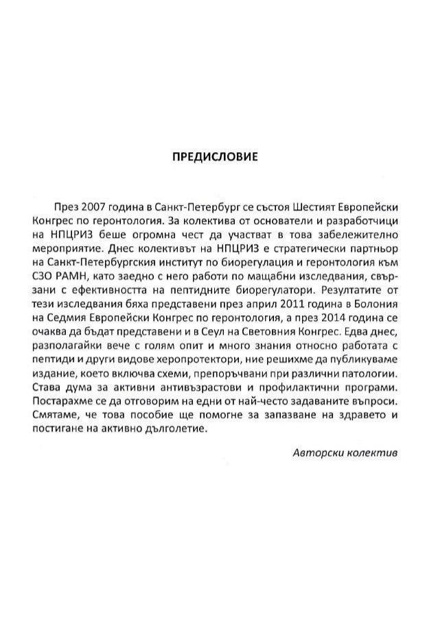 TIPEAMCHOBVIE  npe3 2007 roAnHa a CaHKT-nerepöypr ce CbCTOR uJec-mm Eeponeñcxu KoHrpec no repomonormn.  3a xonexruaa OT oc...