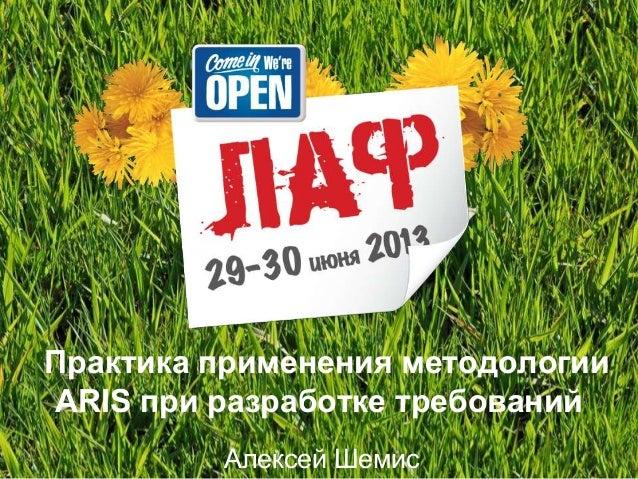 Практика применения методологии ARIS при разработке требований Алексей Шемис