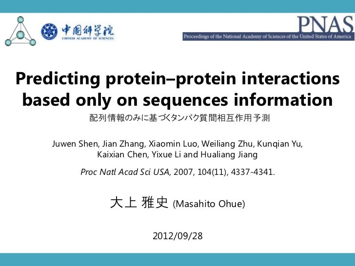 Predicting protein–protein interactions based only on sequences information             配列情報のみに基づくタンパク質間相互作用予測    Juwen Sh...