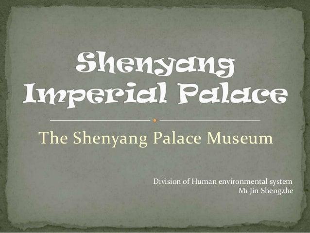 The Shenyang Palace Museum Division of Human environmental system M1 Jin Shengzhe