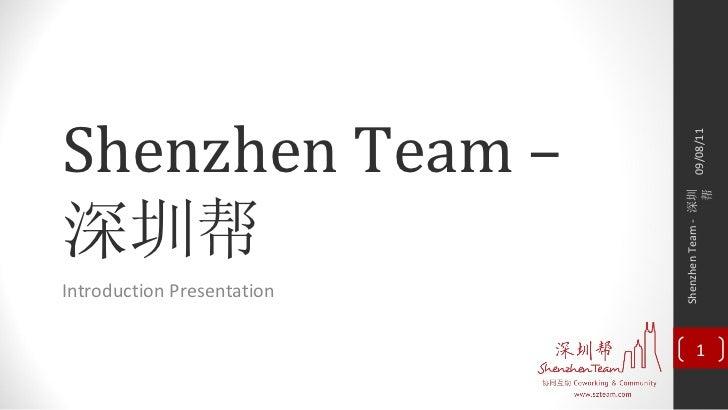 Shenzhen Team  –  深圳帮   Introduction Presentation 09/08/11 Shenzhen Team -  深圳帮