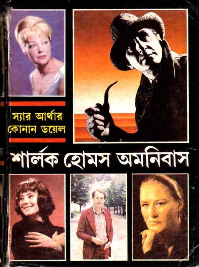 Bangla Detective Story Pdf