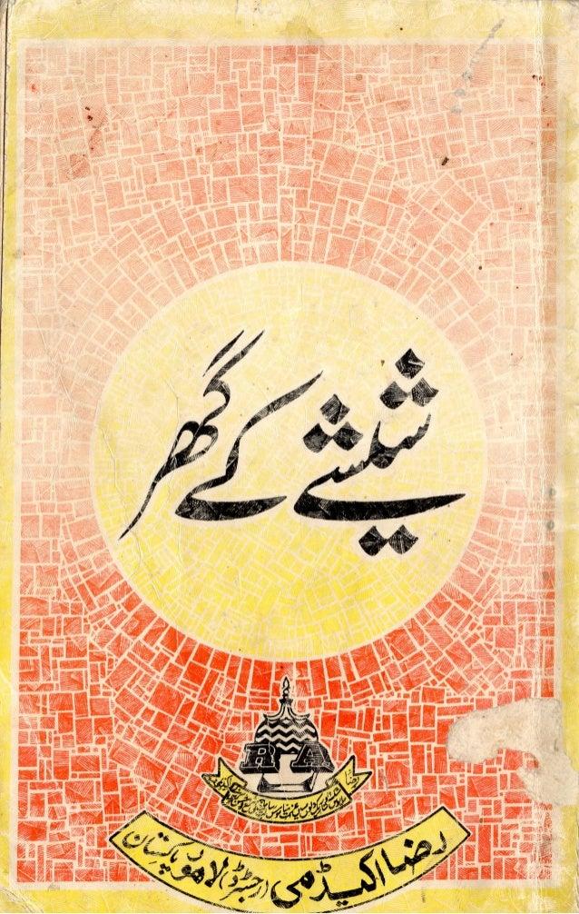 Sheshay k ghar by sharaf qadri