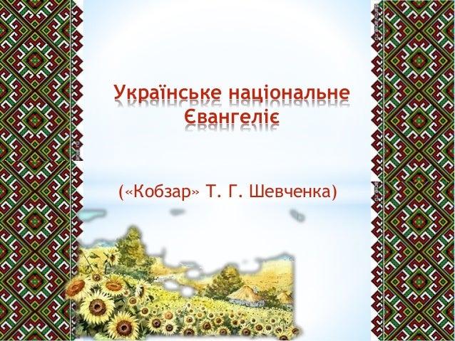 («Кобзар» Т. Г. Шевченка) Українське національне Євангеліє